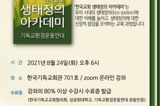 NCCk 한국교회 생태정의 아카데미