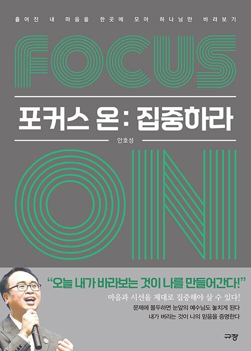 Focus on: 집중하라