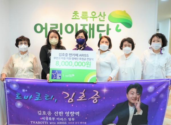 초록우산어린이재단은 재단 본부에서 가수 김호중 팬카페 서울경기북부 '아리스'의 후원금 전달식을 진행했다