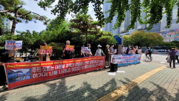 대구 북구 대현동 이슬람 사원 건축 반대 기자회견