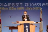 예장 통합 총회장 류영모 목사