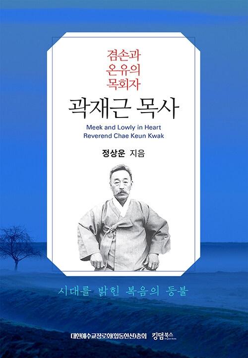 겸손과 온유의 목회자 곽재근 목사