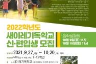 새이레기독학교, 2022년도 입학설명회 개최