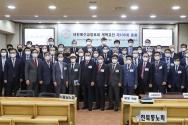 예장개혁(종로) 제106회 총회