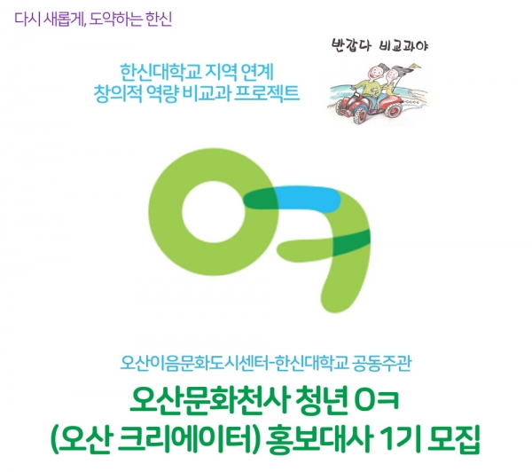 '청년ㅇㅋ(오산 크리에이터)' 홍보대사 모집
