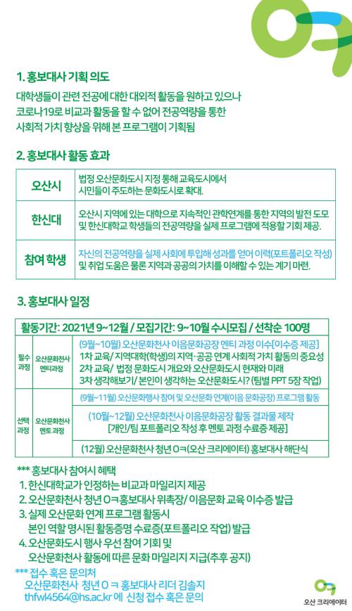 '청년ㅇㅋ(오산 크리에이터)' 홍보대사 안내