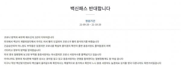 '백신 패스 반대' 청와대 국민청원