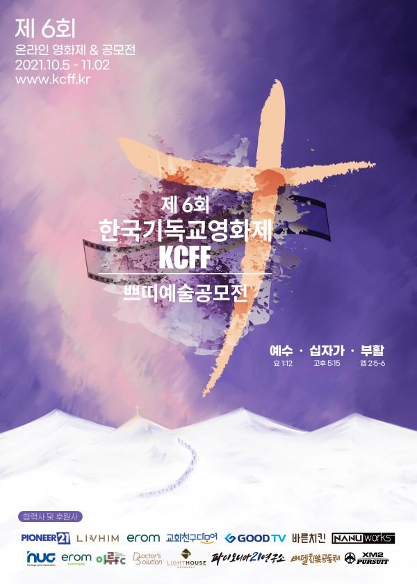 한국기독교영화제