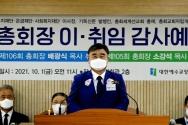 예장 합동 제106회기 총회장 배광식 목사
