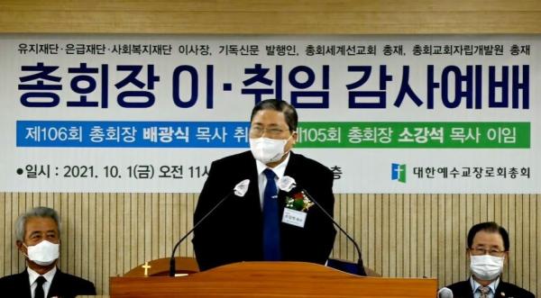 예장 합동 직전 총회장 소강석 목사