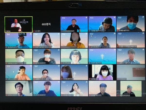 CCC 2021 온라인 단기선교 포럼 개최