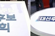 대선 경선 후보 토론회