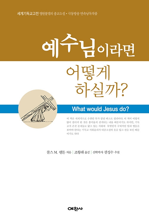 예수님이라면 어떻게 하실까?