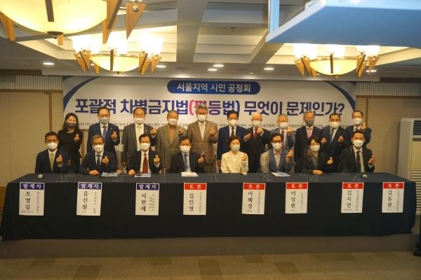 서울지역 시민 공청회 포괄적 차별금지법(평등법) 무엇이 문제인가