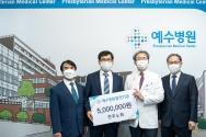 예수병원, 전주노회 예수병원에 500만원 후원