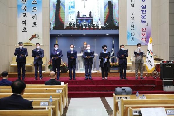 군선교 관계자들이 청년선교인 '2020실천운동'을 마무리하고 '2030실천운동' 사역을 선포하면서