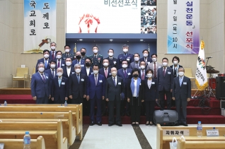 '비전2030실천운동 비전 선포식'을 마친 후 기념촬영에 임하고 있는 군선교연합회 관계자들의 모습.