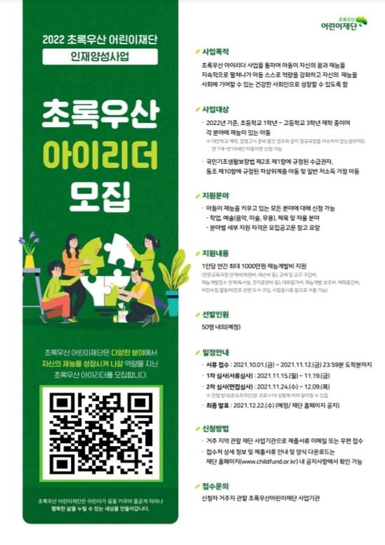 초록우산어린이재단 인재양성사업 '2022 초록우산 아이리더' 모집 포스터