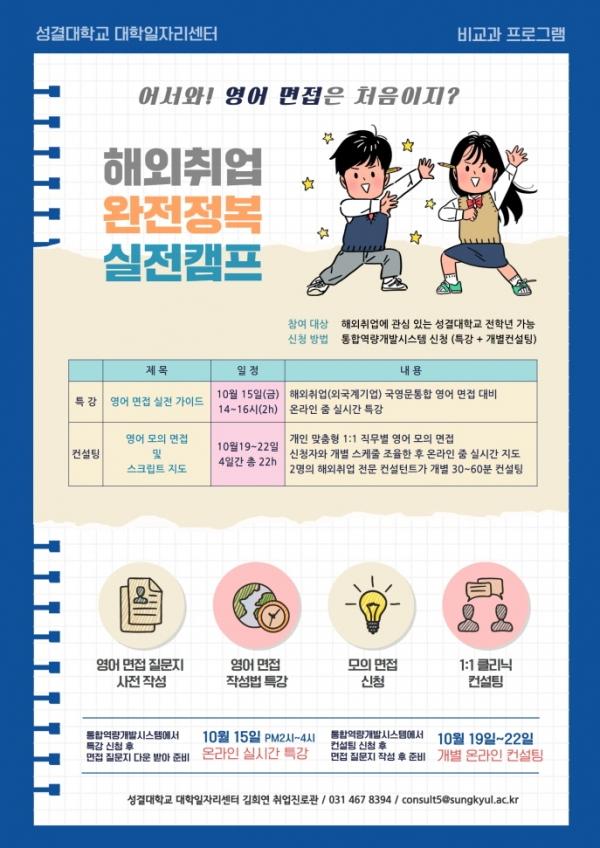 성결대 해외취업 영어면접