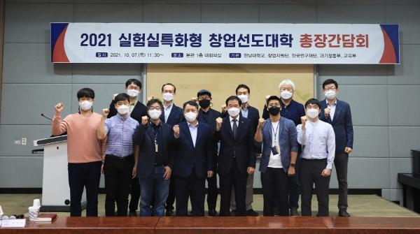 한남대 2021 실험실 특화형 창업선도대학 총장 간담회