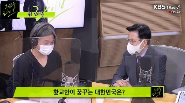 KBS 1라디오 주진우라이브 황교안 출연
