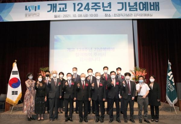 숭실대 개교 124주년 기념예배의 주요 참석자들이 단체 사진을 찍고 있는 모습.