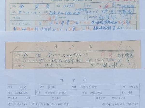 6.25의 기적들⑩ - 어느 서울대생 학도병의 이야기