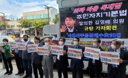 주민자치기본법안 규탄 기자회견