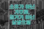 NCCK, 1017 빈곤철폐의 날 개신교 기자회견 취재
