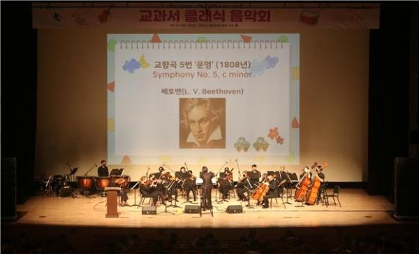 교과서 클래식 음악회 공연 사진