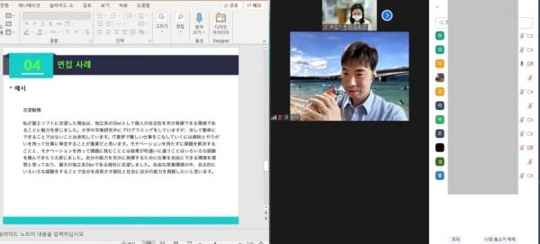 성결대 일본 취업 온라인 박람회