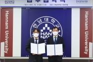 한남대 - 한국산업기술시험원 업무협약