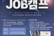 성결대 대학일자리센터 U7연합취업캠프 프로그램 운영