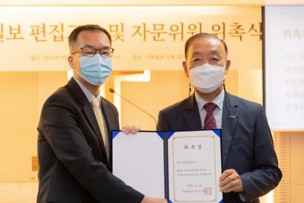 편집고문 및 자문·편집위원 위촉장 수여