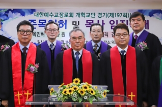 예장개혁 경기노회