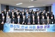 KWMA 평신도 선교 자원 동원 운동