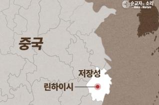 한국VOM, 순교자의 소리-중국 당국, 투옥된 기독교 서점 주인의 항소심 무기한 연기해