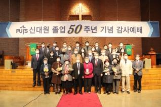 장신대신대원 졸업 50주년 기념 감사예배