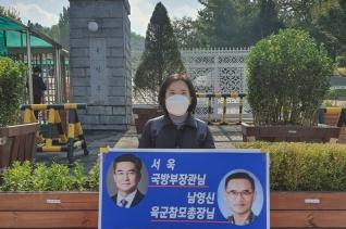 박은희 공동대표가 국방부 앞에서 피켓시위를 하고 있다.