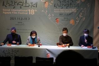 제18회 서울사랑국제영화제