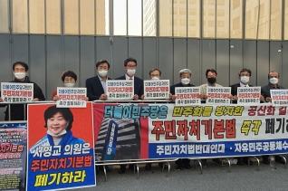 주민자치기본법 반대 집회