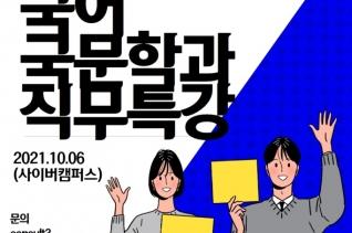 성결대 국어국문학과 직무특강