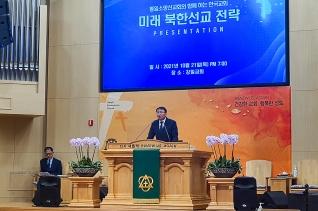 통일소망선교회와 함께하는 한국교회 미래북한선교전략 프리젠테이션