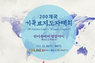 200개국 기독교지도자대회