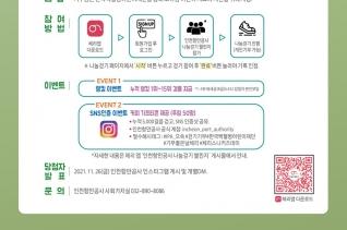 인천항만공사 나눔걷기 캠페인 포스터