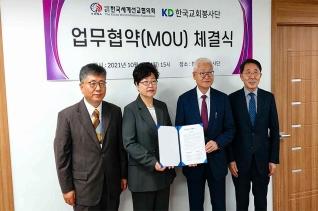 한국교회봉사단-한국세계선교협의회 업무협약(MOU)