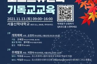 한국기독교교육정보학회, 추계학술대회