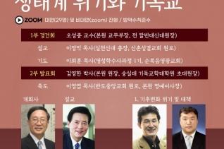 기독교학술원 제36회 영성학술대회