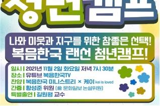 복음한국 랜선 수련회 포스터
