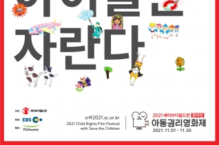 2021 아동권리영화제 공식 포스터